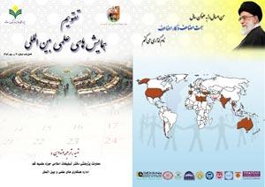 اداره همکاری های علمی و بین الملل